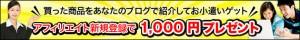 bn_camp_affiliate_140130